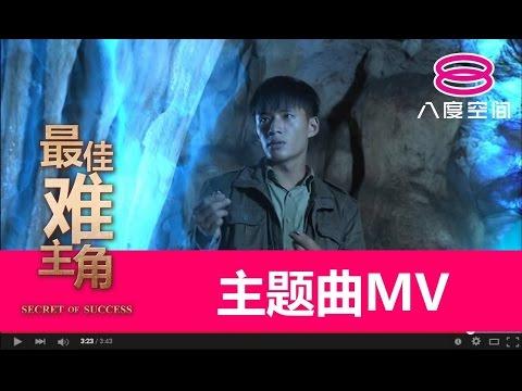 《最佳难主角》主题曲《才不怕》 完整版MV