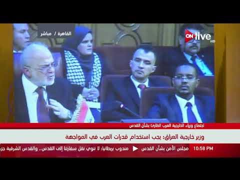 وزير خارجية العراق ..إبراهيم الجعفرى : يجب ان نخرج من المؤتمر بـ قرارات غير تقليدية