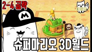 [신작 게임] 슈퍼마리오 3D월드+퓨리월드 2-4 별3…