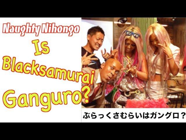 『Naughty Nihongo! #6 』「ガングロ Ganguro」Bad Japanese words & slang