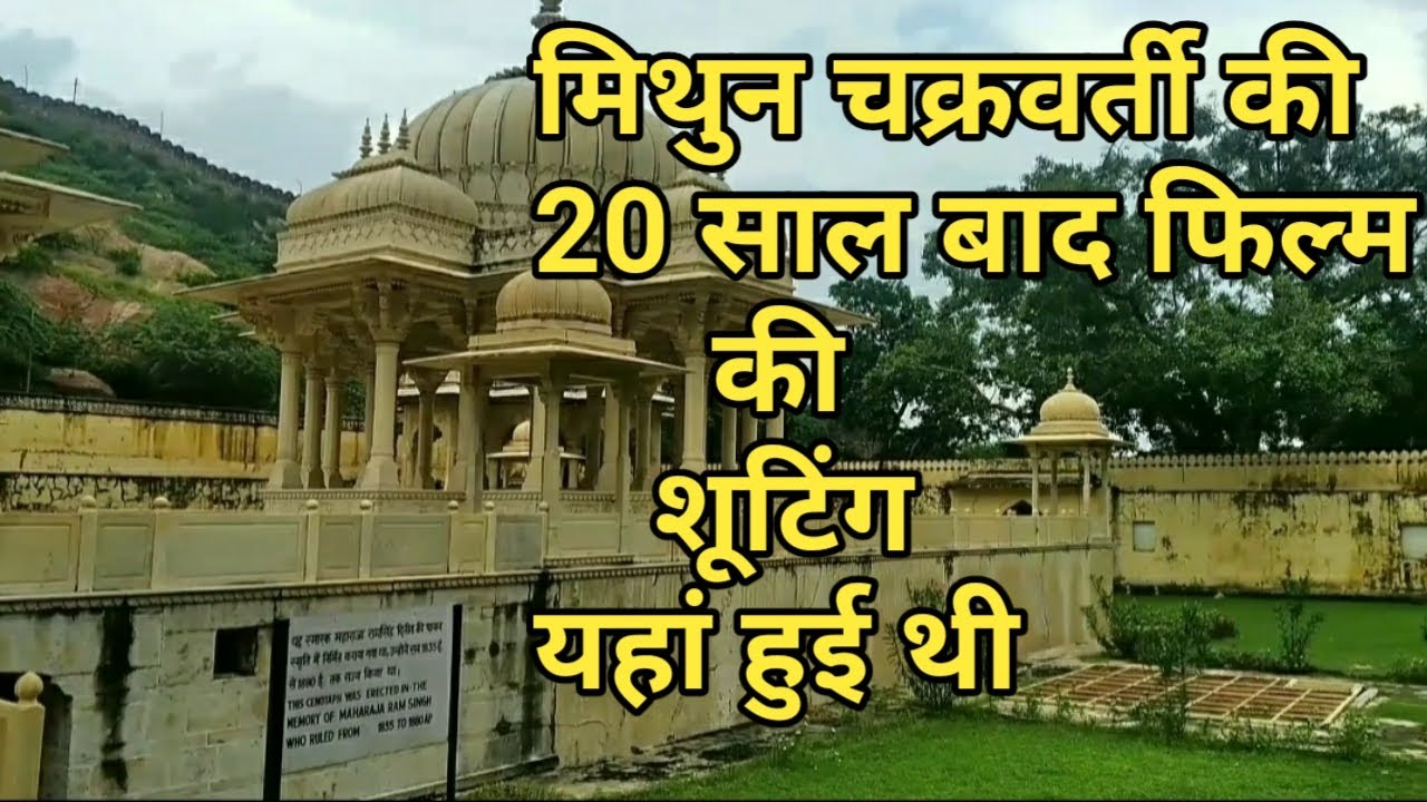 Download मिथुन की 20 saal baad film ki shooting location jaipur