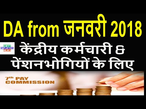 DA from January 2018 for Central Government Employees & Pensioners #Govt Employees News