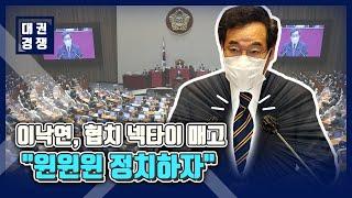 """이낙연, 협치 넥타이 매고 첫 교섭단체 연설 """"…"""