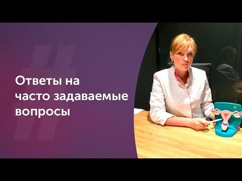 Ответы на самые часто задаваемые вопросы. Акушер-гинеколог. Москва