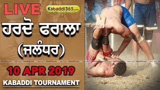 🔴 [Live] Hardo Pharala (Jalandhar) Kabaddi Tournament 10 Apr 2019