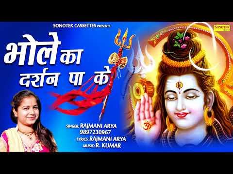 भोले का दर्शन पा के   Rajmani Arya   Bhole Baba Song   Bhole Baba DJ Song