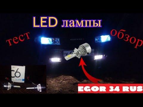 LED Лампы С6 /обзор / тест / установка на ВАЗ 2112/