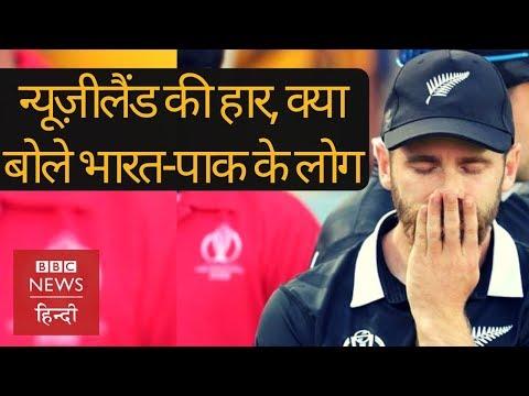 World Cup 2019 में England से New Zealand की हार पर क्या बोले India और Pakistan के लोग? (BBC Hindi)