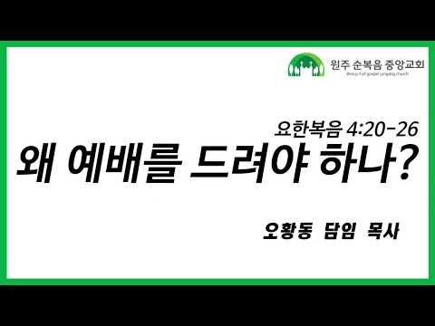 2019 03 24 주일 대예배
