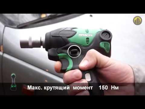 Аккумуляторный ударный гайковерт Hitachi WR 14DSL. Электроинструмент в Челябинске.