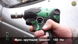 Аккумуляторный ударный гайковерт Hitachi WR 14DSL. Электроинструмент в Челябинске.(Аккумуляторный ударный гайковерт Hitachi. У нас вы можете найти и купить широкий ассортимент электроинструмен..., 2014-07-23T14:28:26.000Z)