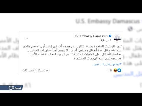 على طريقة التنسيقيات والناشطين.. الولايات المتحدة ترد على مجازر ميليشيا أسد وروسيا بإدلب  - 18:54-2021 / 7 / 24