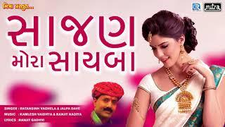 Sajan Mora Sayba New Gujarati Song 2018 Lok Geet Song Ratansinh Vaghela Jalpa Dave