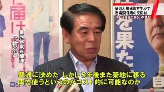 東京都の小池知事は20日、臨時会見を開き、市場を築地から豊洲に移転さ...
