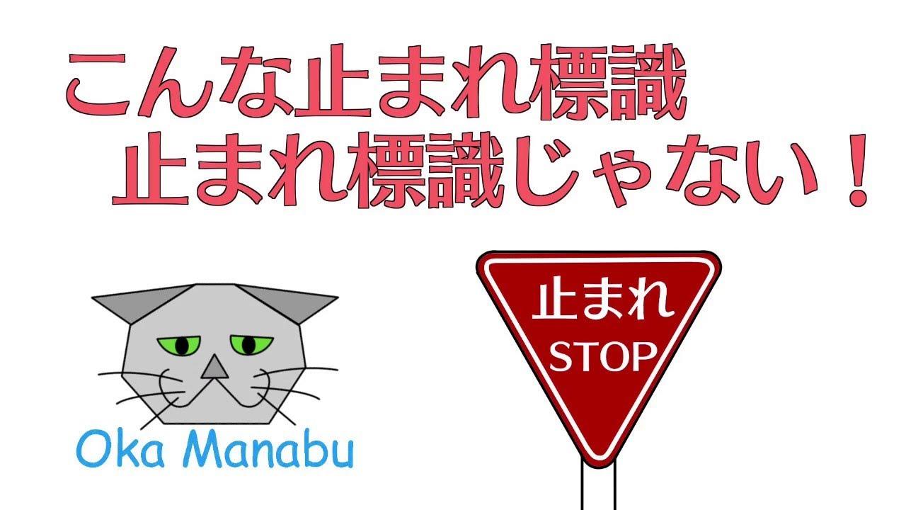 【標識】【traffic sign】こんな止まれ標識,止まれ標識じゃない! ♥ Amazing - YouTube