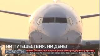 Ни путешествия, ни денег. Новости. 26/03/2020. GuberniaTV