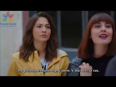 Ранняя Пташка 17 серия HD (только Джан и Санем) русские субтитры