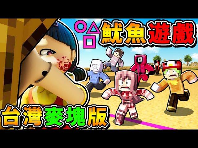 Minecraft【我參加了❤台灣魷魚遊戲】超多YTer搶456億😂 !! 誰說麥塊能玩心機XD !! 超巨型50公尺【娃娃女孩⭐看到你直接死】!! 你能活到最後嘛?【⛔恐怖慎入⛔】全字幕