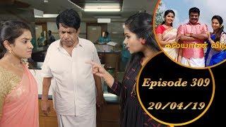 Kalyana Veedu | Tamil Serial | Episode 309 | 20/04/19 |Sun Tv |Thiru Tv