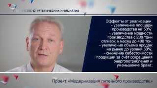видео Автоматизация литейного производства