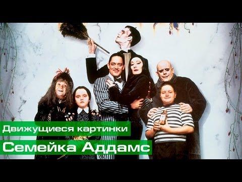 Семейка Аддамс - вся правда о знаменитой семейке (Движущиеся картинки)