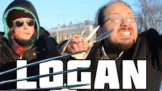 Логан (2017) альтернативный трейлер фильма/Росомаха 3 - новый русский трейлер.