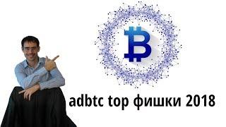 adbtc обзор фишки 2018