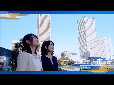 【岐阜駅周辺プロモーション映像】 岐阜駅周辺は住んでよし、働いてよし、遊んでよし!