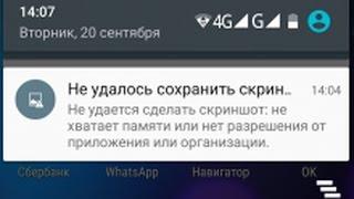 Не удается сохранить снимок экрана