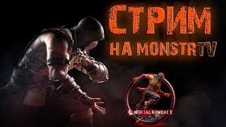 СТРИМ ПО MORTAL KOMBAT XL! ЛОМАЕМ БАШНИ! - Mortal Kombat XL