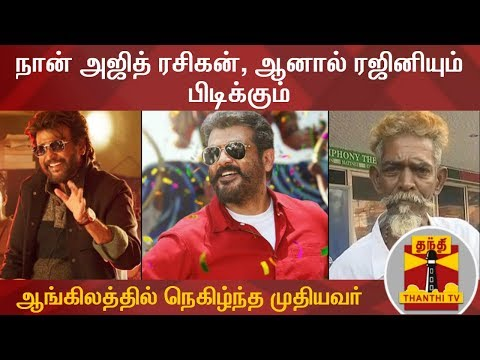 'I am Big Fan of Ajith Kumar But Also I Like Rajinikanth' - John Michael, Ajith Fan