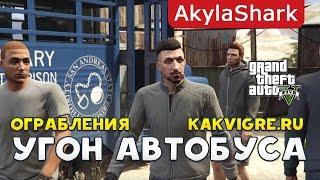 """Как в GTA 5 Online пройти ограбление Побег из тюрьмы   Этап """"Угон автобуса"""""""