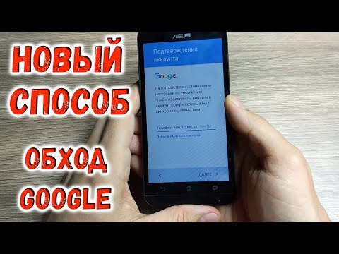 Как снять Google аккаунт Asus Zenfone Новый способ. Google Account FRP Unlock