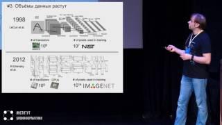 Введение в Deep Learning | Григорий Сапунов (Intento)