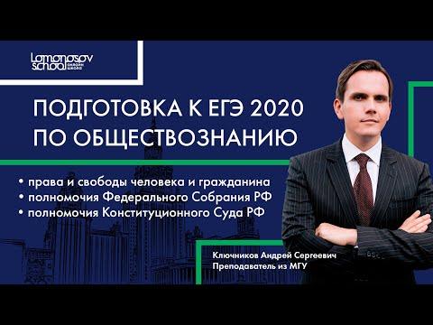 ЕГЭ 2020 по обществознанию. Конституция РФ. Практические советы.