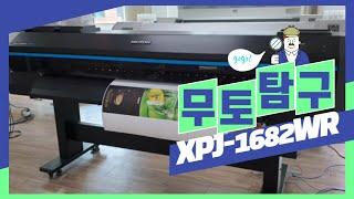 MUTOH의 새얼굴! 고품질 프린터 XPJ-1682WR…