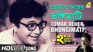 Tomar Deher Bhongimati | Har Mana Har | Bengali Movie Song | Uttam Kumar