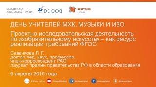 15-й педмарафон. Проектно-исследовательская деятельность по ИЗО как ресурс реализации ФГОС