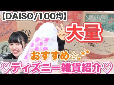 【DAISO/100均】ダイソーにディズニーのグッズが!!めっちゃ可愛いのでオススメ商品♪
