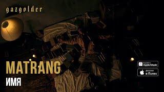 видео: MATRANG - Имя
