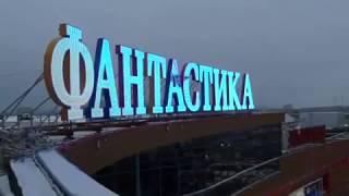 Светодиодные видеобуквы www.diod-m.ru(, 2013-10-29T10:13:21.000Z)