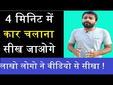 कार चलाना सीखें  ! learn car driving in hindi 2018/ Automobile guruji