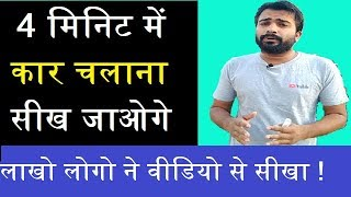 CAR Chalana SiKHIYE Sirf 4 Minutes Me. How to DRIVE A CAR/automobile guruji