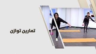 ريما عامر - تمارين توازن