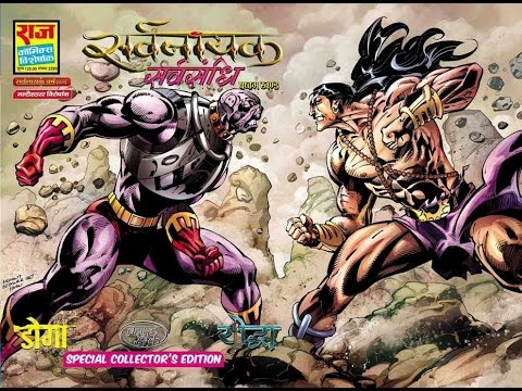 Sarvnayak Raj Comics Pdf Download - tagetchovi : Inspired by LnwShop com
