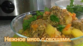 Мясо с картофелем - Рецепт для медленноварки.