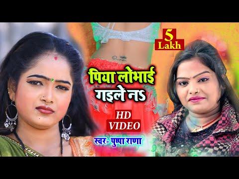 पुष्पा राणा सबसे ज्यादा बजने वाला गाना \\ इस गाना को सुन के  नाच उठे गए \\ Pushpa  Rana