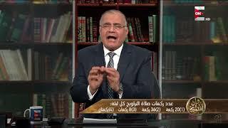 سعد الدين الهلالي يوضح آراء العلماء في عدد ركعات صلاة التراويح