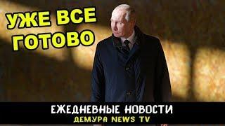Путин загонит вас в ловушку