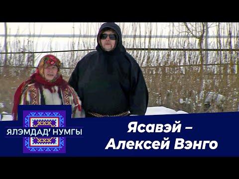 «Ясавэй – Алексей Вэнго».Ялэмдад нумгы от 21.02.2020 г.